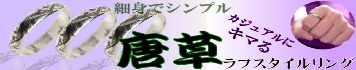 唐草シルバーリング