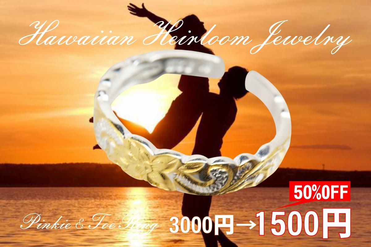 プルメリア&スクロール カットライン ピンキー&トゥリング ゴールドカラー