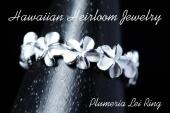 プルメリアの可愛い花柄 レイリング